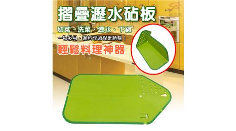 可攜式折疊萬用瀝水砧板/綠色/露營/野炊