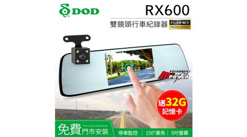 【送32G卡+泰山門市安裝】DOD RX600 1080p 觸控螢幕 雙鏡頭 後視鏡行車紀錄器