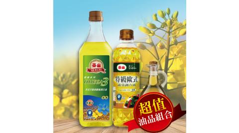 【泰山油品】芥花油(1000mlx1)+歐式蔬菜調合油(500mlx2)油品組2組