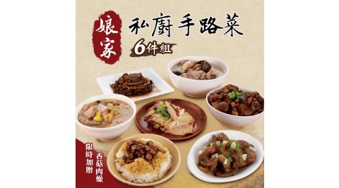 預購《娘家廚房CK》吉祥旺福手路菜6件組(限時加贈香菇肉燥)