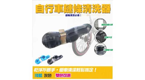 自行車鏈條清洗器(2色)-1入