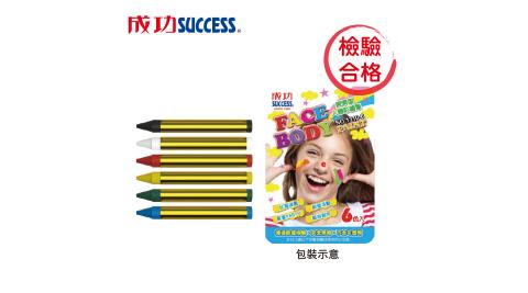 成功 經濟型人體彩繪筆(6色)超值四入組1310-6