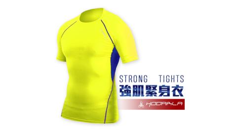 HODARLA 男肌動圓領短袖緊身衣-台灣製 籃球 慢跑 重訓 健身 螢光黃藍@3115508@