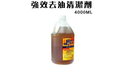 強效除焦去油清潔劑1桶4000ml/SGS/廚房/工廠/汽車