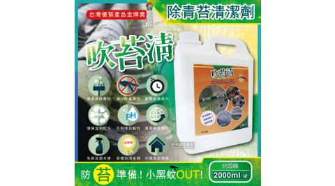 【吹苔清】青苔清潔劑(2L/大罐裝)