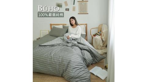 《BUHO》天然嚴選純棉雙人四件式兩用被床包組(多款任選)