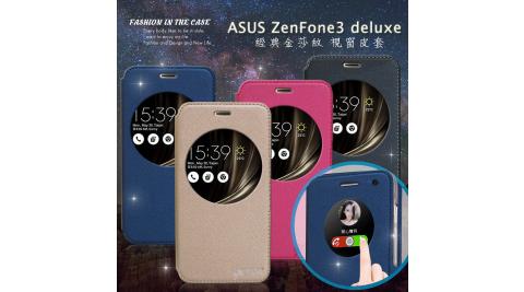 VXTRA 華碩 ASUS ZenFone 3 Deluxe 5.7吋 ZS570KL經典金莎紋 商務視窗皮套