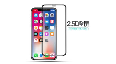 iPhone 11Pro Max / XS Max 6.5吋 2.5D 防塵9H鋼化玻璃貼 全屏滿版 保護貼 鋼化膜 防爆膜
