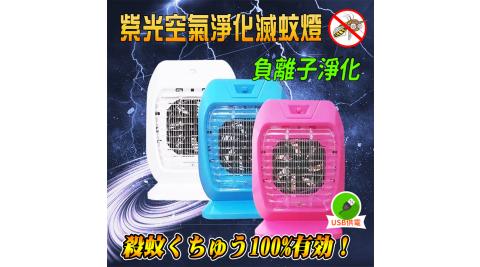 【在地人】USB旋風空氣淨化滅蚊燈捕蚊燈 (紫光負離子滅蚊燈)