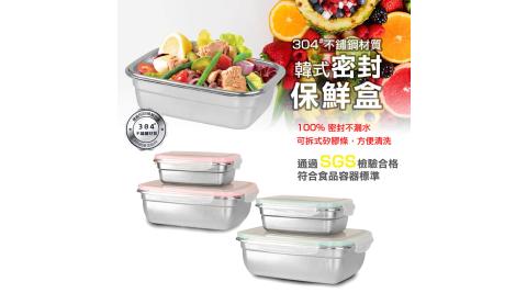 丹露 韓式304不鏽鋼密封保鮮盒2入組(600ml+1900ml) SSC-6090
