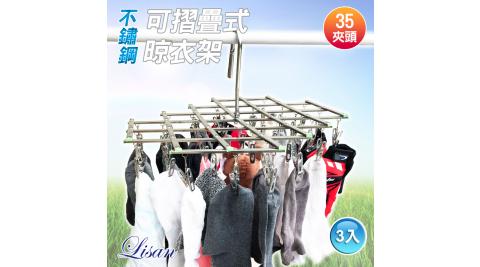 LISAN 35夾頭可摺疊式不銹鋼晾衣架/衣夾(3入)