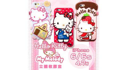 三麗鷗授權正版★iPhone 6/6s i6s 4.7吋Hello Kitty凱蒂貓立體手機軟膠套