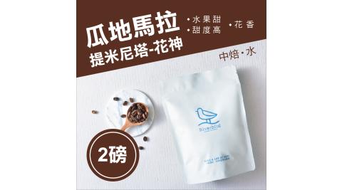 【江鳥咖啡 RiverBird】瓜地馬拉 COE競標批冊 拉西瑞亞 藝伎《兩磅》