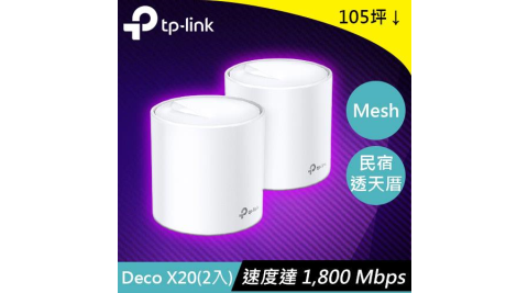 TP-LINK Deco X20 (US) AX1800 網狀路由器 2入