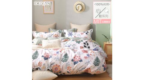 《DUYAN 竹漾》台灣製100%精梳純棉雙人加大四件式鋪棉兩用被床包組- 緋色花庭