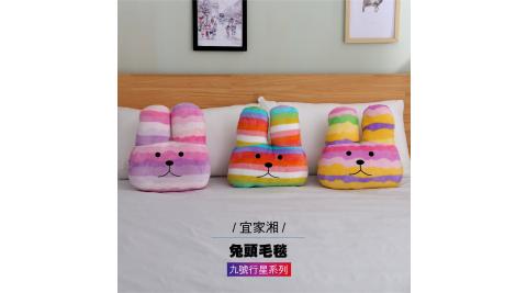 宜家湘 九號行星-兔頭毛毯一入