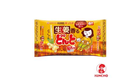 【日本金鳥KINCHO】腹部專用可貼式暖暖包-生薑(16入/2大包)
