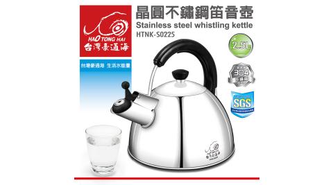 台灣豪通海 晶圓不鏽鋼笛音壺2.5L HTNK-S0225