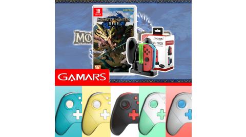 【現貨供應】Switch 魔物獵人 崛起 (中文)+【GAMARS】Pro 無線連發控制器+手把充電座
