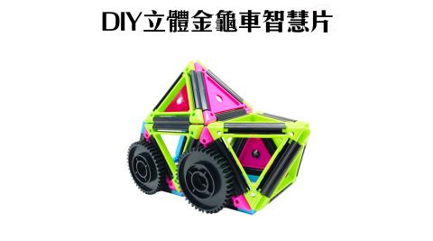 DIY潛能開發3Q立體金龜車智慧片/組裝/拼圖 金德恩