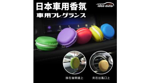 idea-auto 日本生活品牌 馬卡龍香氛劑 車用香氣 汽車吊飾 快速清除異味 ideaauto