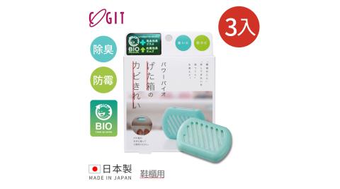 【日本COGIT】日製BIO長效除臭防霉貼片盒(威力加強版)-鞋櫃用-3入