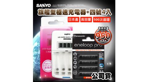 公司貨★贈電池盒三洋旗艦型充電器+國際牌 黑鑽款 eneloop PRO 950mAh 低自放4號充電電池(4顆)