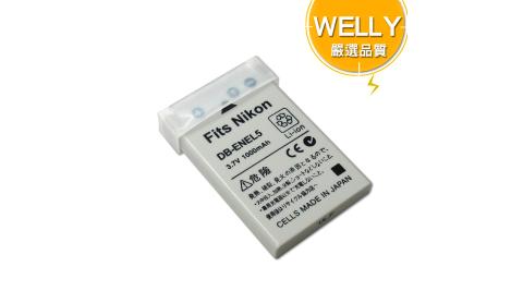 WELLY Nikon ENEL5 / EN-EL5 高容量防爆相機鋰電池 Coolpix P500 S1100PJ P100 P510