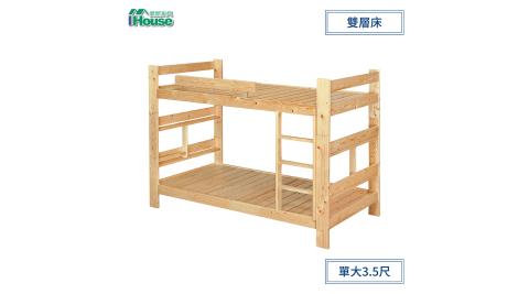 IHouse-羅傑 實木3.5尺排骨架雙層床