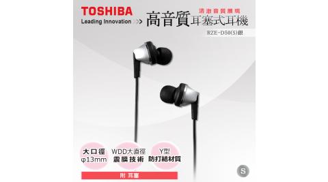 【TOSHIBA】高音質耳塞式耳機 RZE-D50-S 銀色