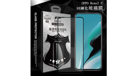 VXTRA 全膠貼合 OPPO Reno2 Z 滿版疏水疏油9H鋼化頂級玻璃膜(黑) 玻璃保護貼