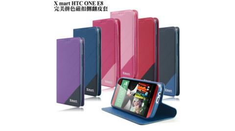 X_mart HTC ONE E8 完美拼色磁扣側翻皮套