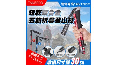 【TANERDD】短款鋁合金五節折疊登山杖(TR-D0002)
