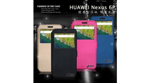 VXTRA 華為 Huawei Nexus 6P經典金莎紋 商務視窗皮套
