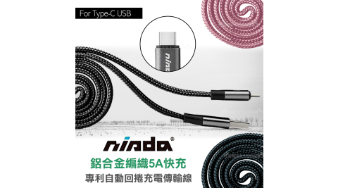 nisda Type-C USB 鋁合金編織5A快充 專利自動回捲充電傳輸線1M