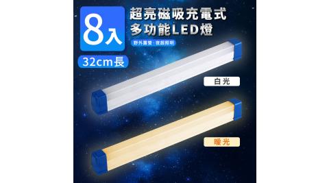 【家適帝】超亮磁吸多功能充電式LED燈-32cm款 8入