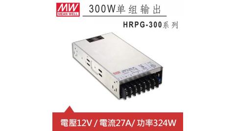 MW明緯 HRPG-300-12 12V機殼型交換式電源供應器 (324W)