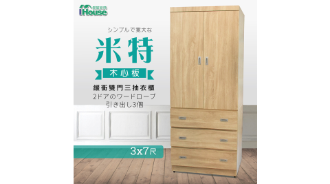 IHouse-米特 木心板緩衝雙門三抽衣櫃-3x7尺