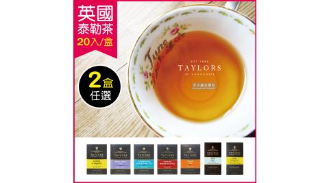 2盒任選組【英國皇家泰勒茶Taylors】經典茶包系列20入/盒