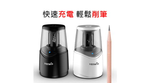 Tihoo 充電式電動削鉛筆機 文具用品 USB充電