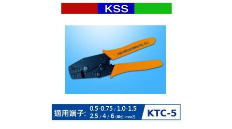 KSS凱士士 KTC5 歐式端子壓著鉗