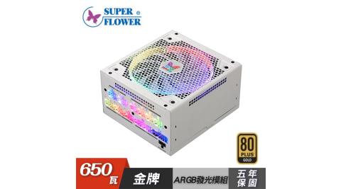 【SUPER FLOWER 振華】LEADEX III 650W ARGB 金牌 電源供應器
