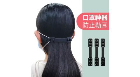 口罩神器 口罩調整帶(3入) 3段可調式 保護耳朵 防勒耳 密合度更好 減緩耳朵壓力