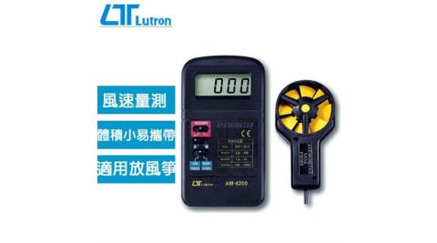 Lutron路昌 迷你型分離式風速計 AM-4200