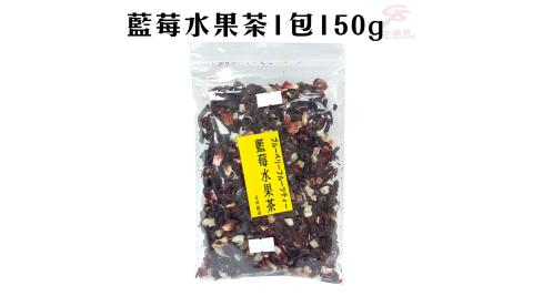 1包藍莓風味水果茶1包150g/冷飲/熱飲/下午茶