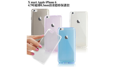 X_mart iPhone 6 4.7吋 超薄0.3mm清柔隱形保護套