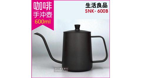 【生活良品】不鏽鋼咖啡手沖壺(SNK-600B) 鐵氟龍黑色 600ml