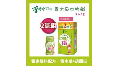 李時珍。青木瓜四物鐵飲品(6+2入)x2組(短效8個月)