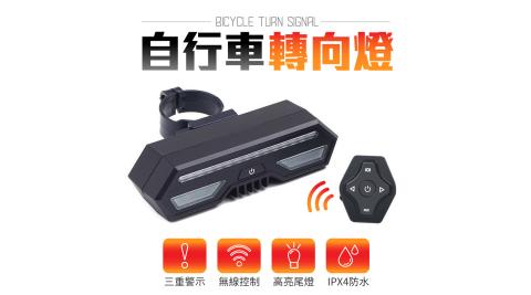 全方位無線遙控自行車LED警示燈