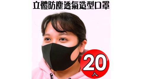 20入潮流立體透氣造型口罩/可水洗/防護/口沫